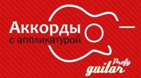 Аппликатура аккордов F, Fm, F7, F6, Fm6, F+5, Fmaj7, Fm7, Fdim для гитары в картинках