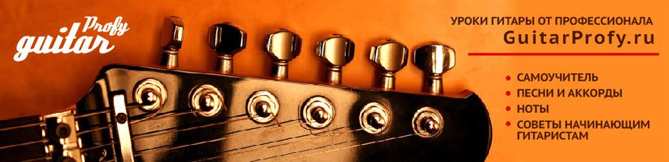 Самоучитель игры на гитаре бой