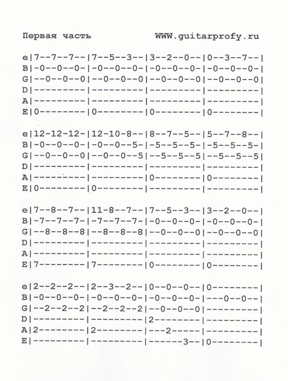 легкая схема песни на гитаре